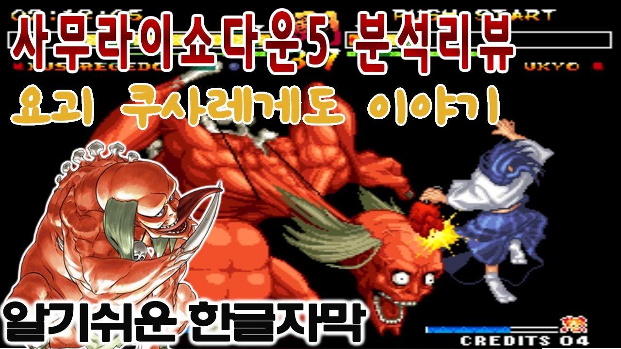 사무라이쇼다운5 요괴 쿠사레게도 분석리뷰[원코인] 한글자막 게임읽어주는남자 게임ASMR