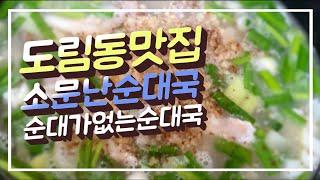 도림동 맛집  소문난 순대국