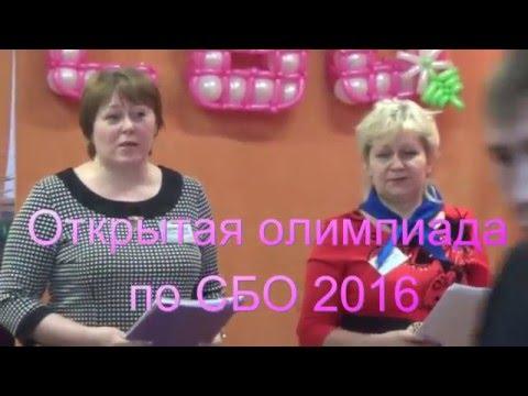 Открытая олимпиада по социально-бытовой ориентировке 2016 года Знатоки СБО 2016