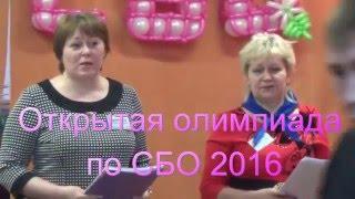 Открытая олимпиада по социально-бытовой ориентировке 2016 года