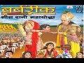 Sanwariya Khinche Dor Full Song I Barbareek Sheesh Danee Mahayoddha