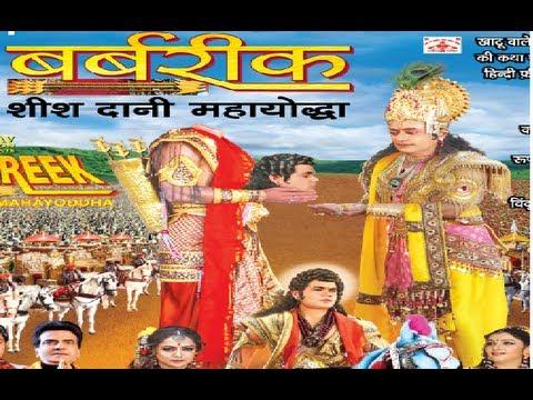 Sanwariya Khinche Dor [Full Song] I Barbareek (Sheesh Danee Mahayoddha)