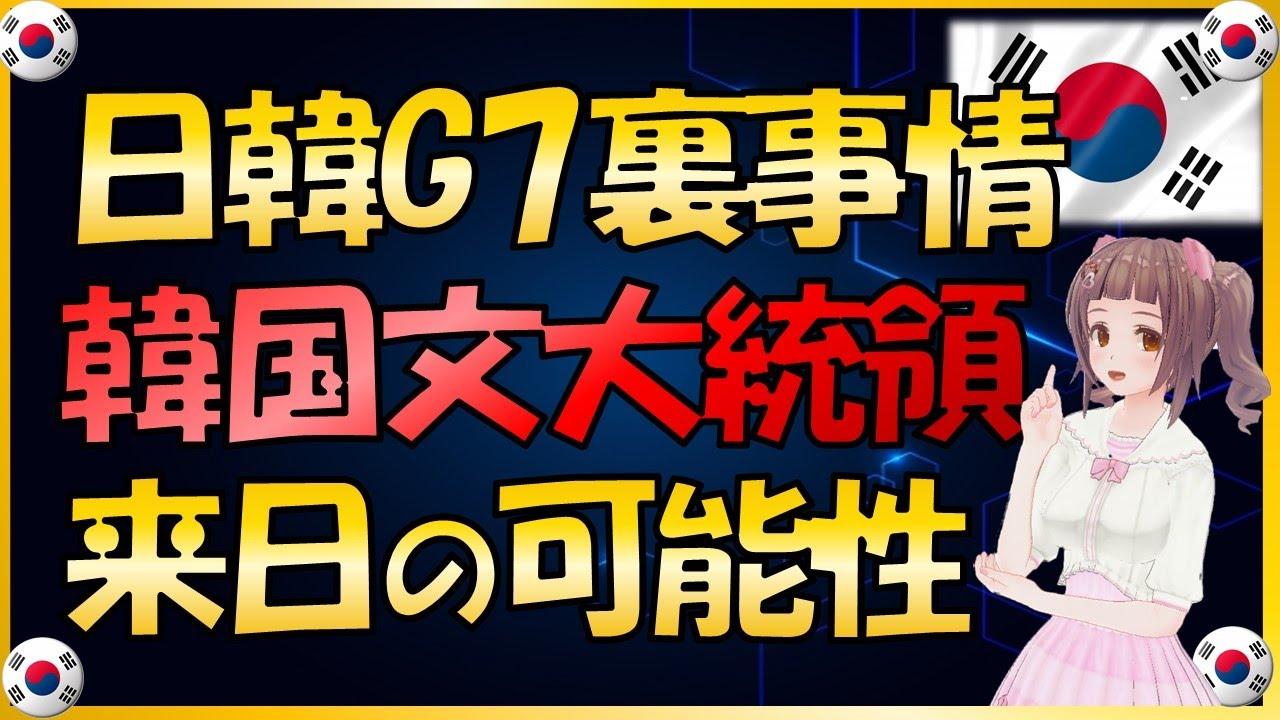【日韓関係】だから韓国は信用ならない!G7サミットから見る日韓関係と両国の裏事情、そして文在寅大統領訪日の可能性