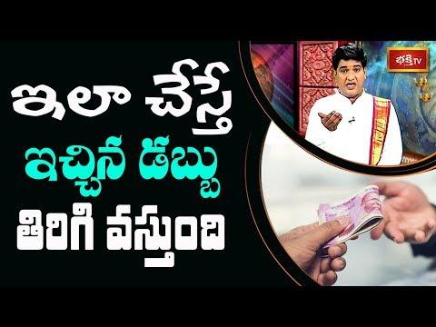ఇలా చేస్తే ఇచ్చిన డబ్బు తిరిగి వస్తుంది | Dr Sankaramanchi Ramakrishna Sastry | Bhakthi TV