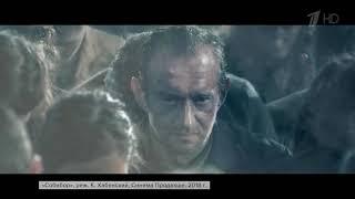 На Первом канале смотрите фильм Константина Хабенского «Собибор»