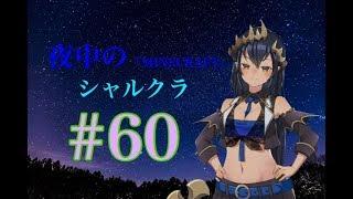 [LIVE] 【Minecraft】シャルクラ #60【島村シャルロット / ハニスト】