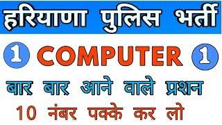 Haryana police Computer | computer for haryana police | haryana police computer expected questions