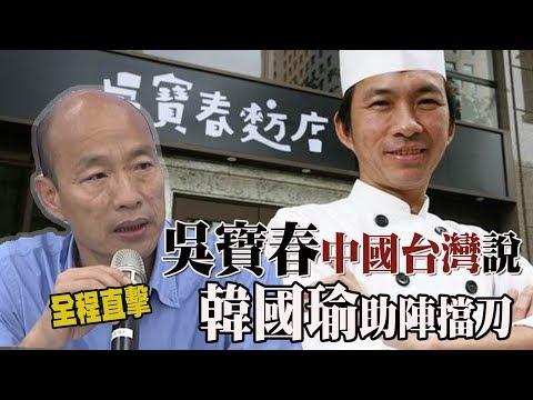 【全程影音】韓國瑜支持高雄商家!  救援吳寶春「中國台灣」
