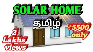 Solar Home low Price ₹5500 (Tamil) குறைந்த விலையில் சூரிய ஒளி வீடு
