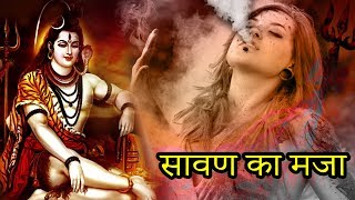 Gambar cover New Haryanvi Bhole Song 2019 || सावन का मजा || Shiv Bhajan || New Bhole DJ Song 2019 || Chirag Films