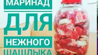 Очень Вкусный Армянский Маринад для Шашлыка без уксуса. Нежнейшее мясо. Давай готовить!