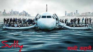 Sully Movie Explained