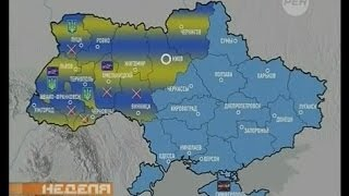 Восток-Запад: Кто хочет раскола Украины? «Неделя» с Марианной Максимовской