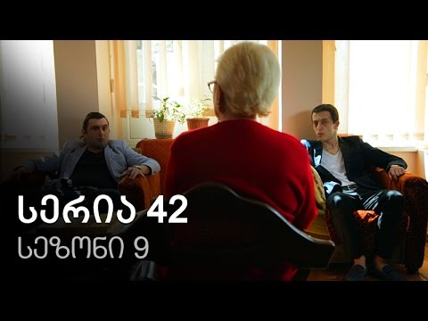 Chemi Colis Daqalebi -  Seria  42 Sezoni 9