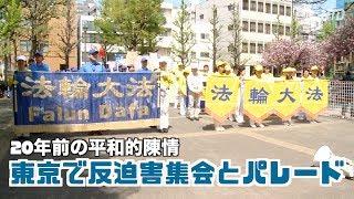 20年前の平和的陳情を記念し 東京で反迫害集会とパレード| 日本 | 新唐人|時事報道 | 浅草