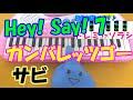 サビだけ【ガンバレッツゴー】Hey! Say! 7 平成ジャンプ 1本指ピアノ 簡単ドレミ楽譜 超初心者向け