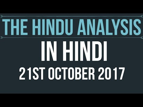 21 October 2017-The Hindu Editorial News Paper Analysis- [UPSC/SSC/IBPS/UPPSC] Current affairs 2017