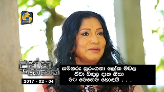 Danna Kenek | Interview with Menik Kurukulasuriya - 11th February 2017