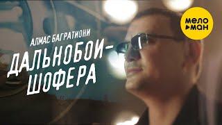 Смотреть клип Алмас Багратиони - Дальнобои Шофера