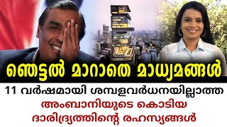 Mukesh Ambani Top Facts about Luxury Lifestyle and Media Coverage | Malayalam News | Sunitha Devadas