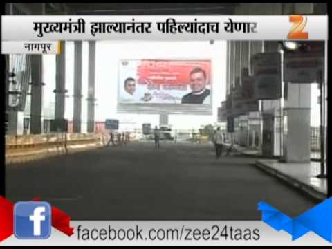 ZEE24TAAS : After CM post fadanvis first time came in nagpur for 2 days
