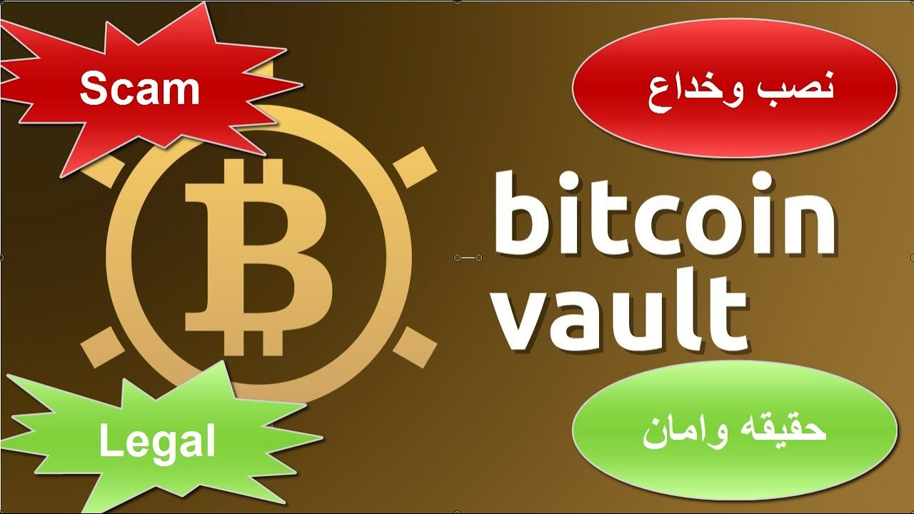 Download البتكوين فولت نصب واحتيال ام حقيقيه وامان ؟ BTCV  SCAM or Legal