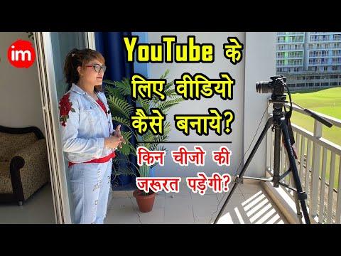 How To Make Videos For YouTube In Hindi - YouTube चैनल के लिए वीडियो कैसे बनाते है? | YouTube Part-2