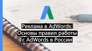 Реклама в AdWords: Основы правил работы с AdWords в России