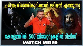 ഡിസംബർ 14 നു ഒടിയൻ വരുന്നു  | #OdiyanMovie |  Filmibeat Malayalam