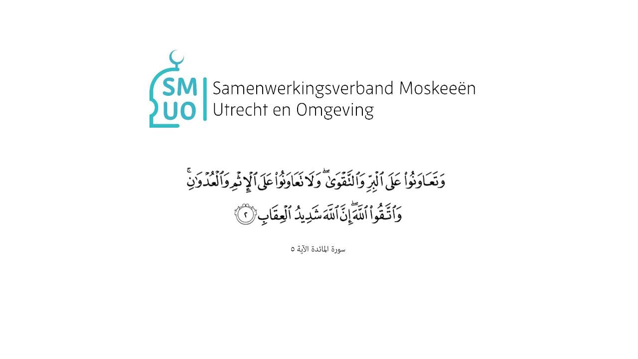 Ramadanboodschap SMUO (Samenwerkingsverband Moskeeën Utrecht en Omgeving)