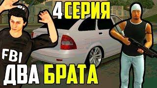 ДВА БРАТА #4! ПРОДОЛЖЕНИЕ НАШЕГО СЕРИАЛА В САМП! - Rolex RP