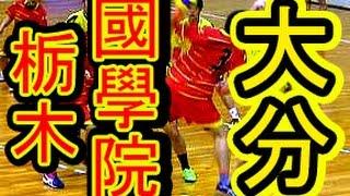 ハンドボール【大分高校 vs 國學院大學栃木】全国選抜大会2016 Handball Boys High School Championships Japan