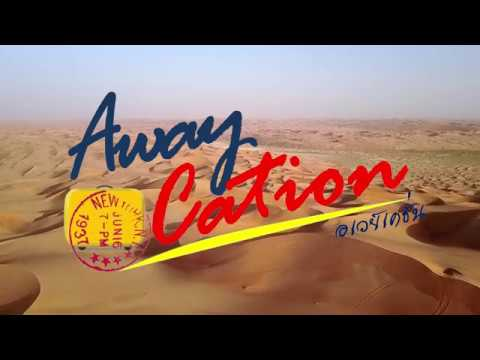 100960 Awaycation Ep27 Qasr Al Sarab Desert Resort by Anantara