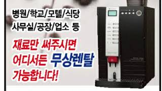 부산정수기,부산원두커피렌탈,부산자판기렌탈