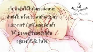 เพลง+เนื้อเพลง  เก็บรัก - Ammy The Bottom Blues