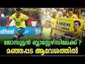 ബ്ലാസ്റ്റേഴ്സ് മുൻ താരം ജോസു തിരിച്ചു വരുന്നു.. ആരാധകർ ആവേശത്തിൽ Kerala Blasters Josu return