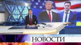 Выпуск новостей в 09:00 от 25.09.2019