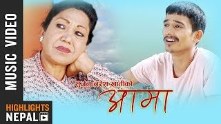 Aama   New Nepali Lok Song 2018   Naresh Khati Chhetri Ft. Rama Thapaliya   Janata Digital