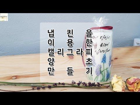 냅킨아트 활용 캘리그라피 양초 만들기 DIY _ 나빛 캘리그라피 [nabit calligraphy]