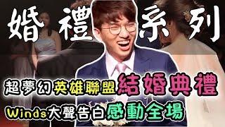 上一集:【Winds】婚禮系列01 -花了100萬舉行英雄聯盟婚禮! 知名實況...