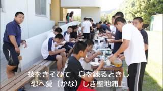 長崎南山高校校歌