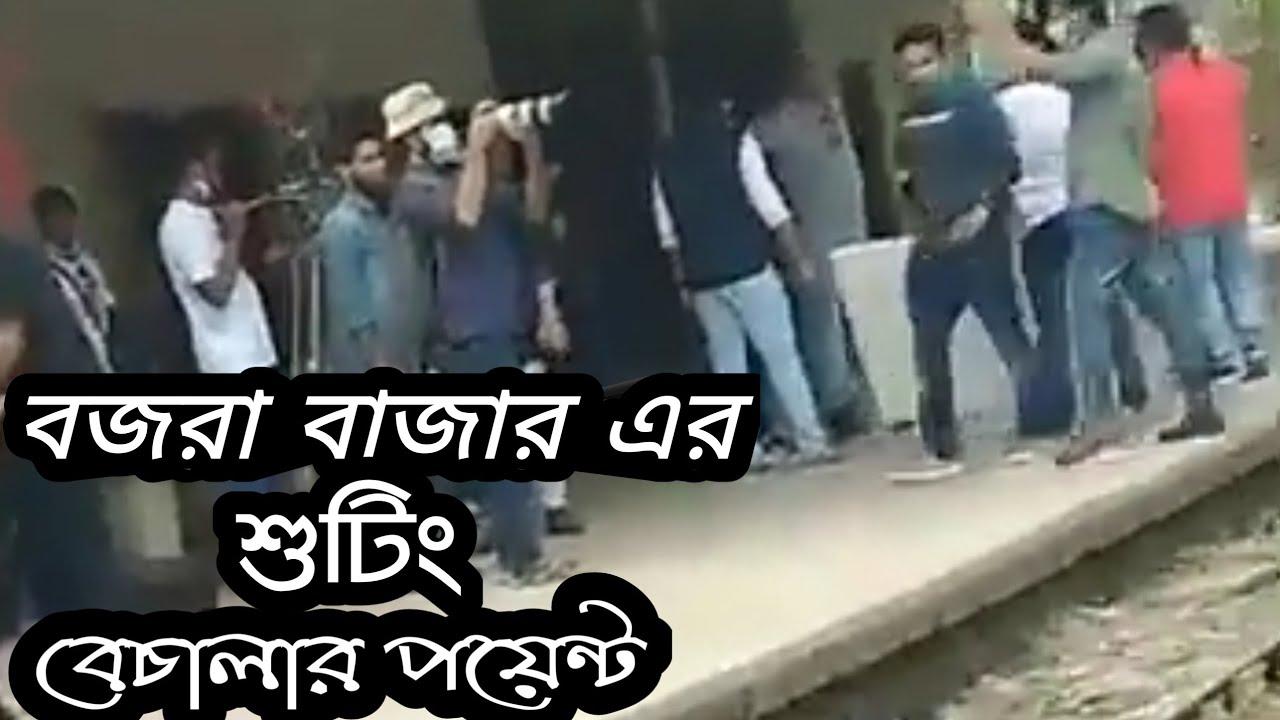 bachelor point season 3 শুটিং টাইম নোয়াখালী বজরা বাজার (কাবিলা)full episode Si Riaz Time Enjoy Bd