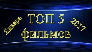 ТОП 5 фильмов за январь 2017