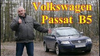 """Фольксваген Пассат Б-5/Volkswagen Passat B5 """"НЕ ПРОСТОЙ, НЕ ПОСТОЯННЫЙ, НО ПОПУЛЯРНЫЙ"""", Видео обзор"""