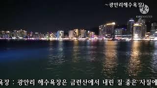 야간산책 ( 수영강변 ~ 광안리 민락수변공원 ~ 광안리…