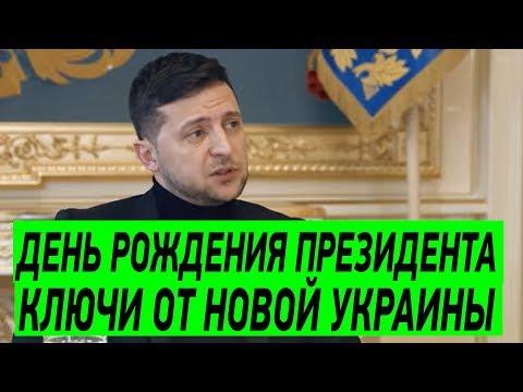 Зеленский рассказал о своем приемнике на пост президента Украины