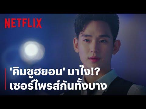 เซอร์ไพรส์! เปิดตัว 'คิมซูฮยอน' เจ้าของคนใหม่โรงแรม Hotel Blue Moon   Hotel Del Luna   Netflix