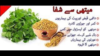 Methi dana benefits in urdu | Methi dana benefits | Technical Qasar