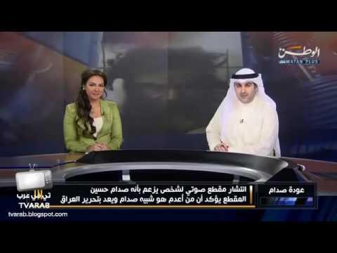 خبر صادم جدا أكد ان صدام حسين حي يرزق وهدد على قلب المنطقة الخضراء إلى حمراء😮😮😮😮😮😮😮