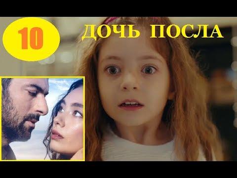 Дочь посла // Sefirin Kizi/10 серия/русская озвучка/дата выхода